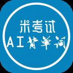 AI背单词-四级词汇