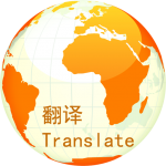 万国翻译官