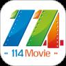 114电影