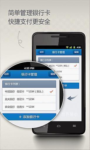 银联手机支付收银台软件截图2