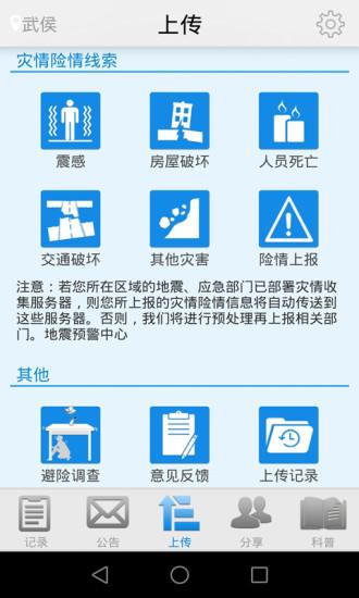 地震预警软件截图4