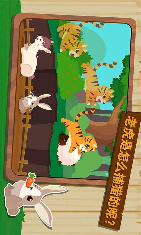 森林动物一宝宝巴士软件截图2