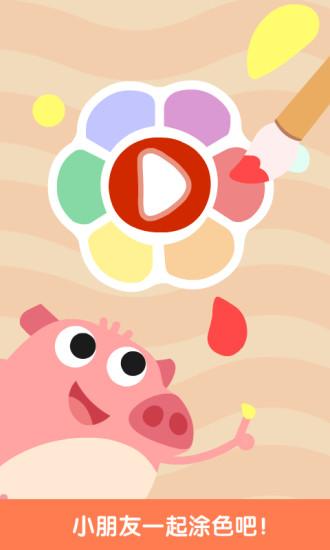 儿童游戏-涂颜色软件截图0
