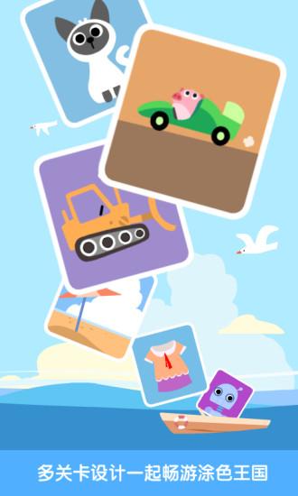 儿童游戏-涂颜色软件截图1
