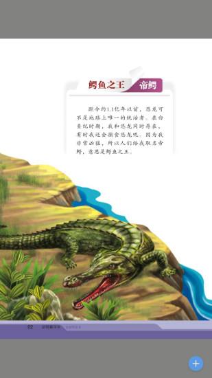 动物嘉年华软件截图2