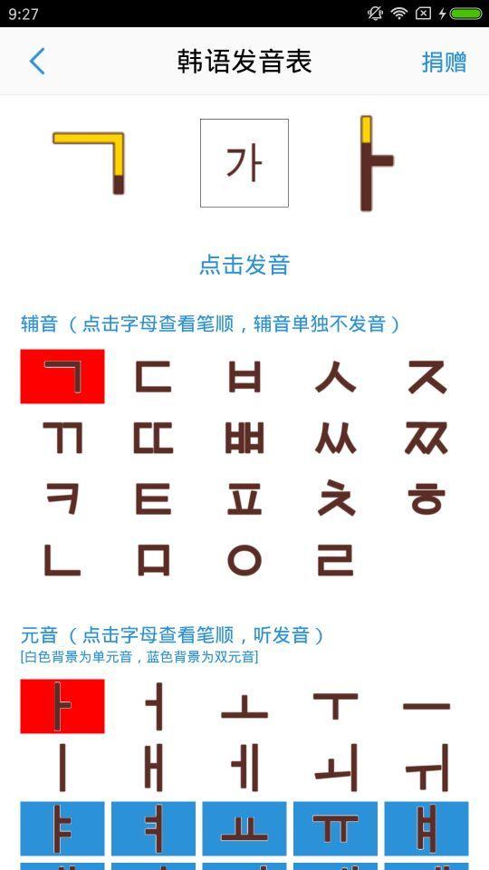 韩语吧软件截图2