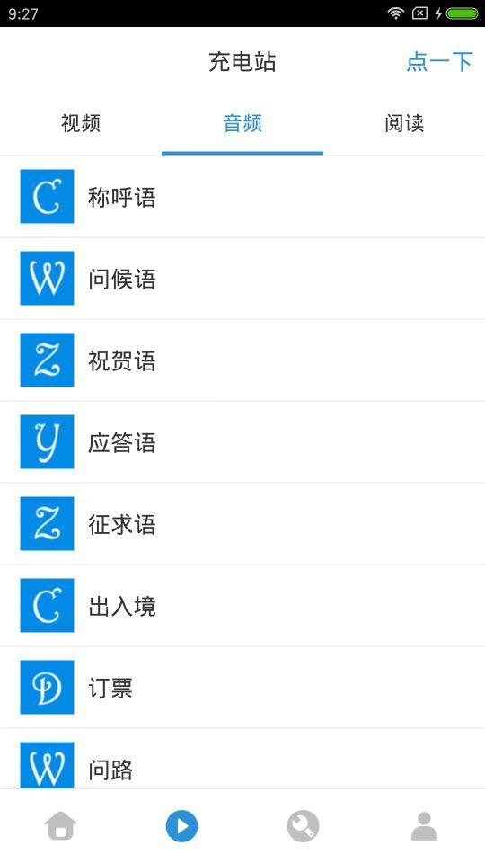 韩语吧软件截图3
