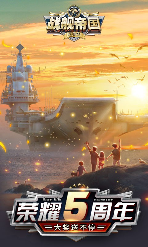 战舰帝国软件截图0