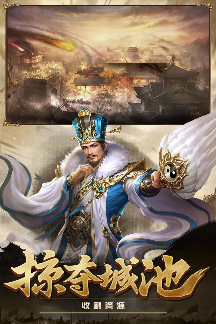 攻城三国志
