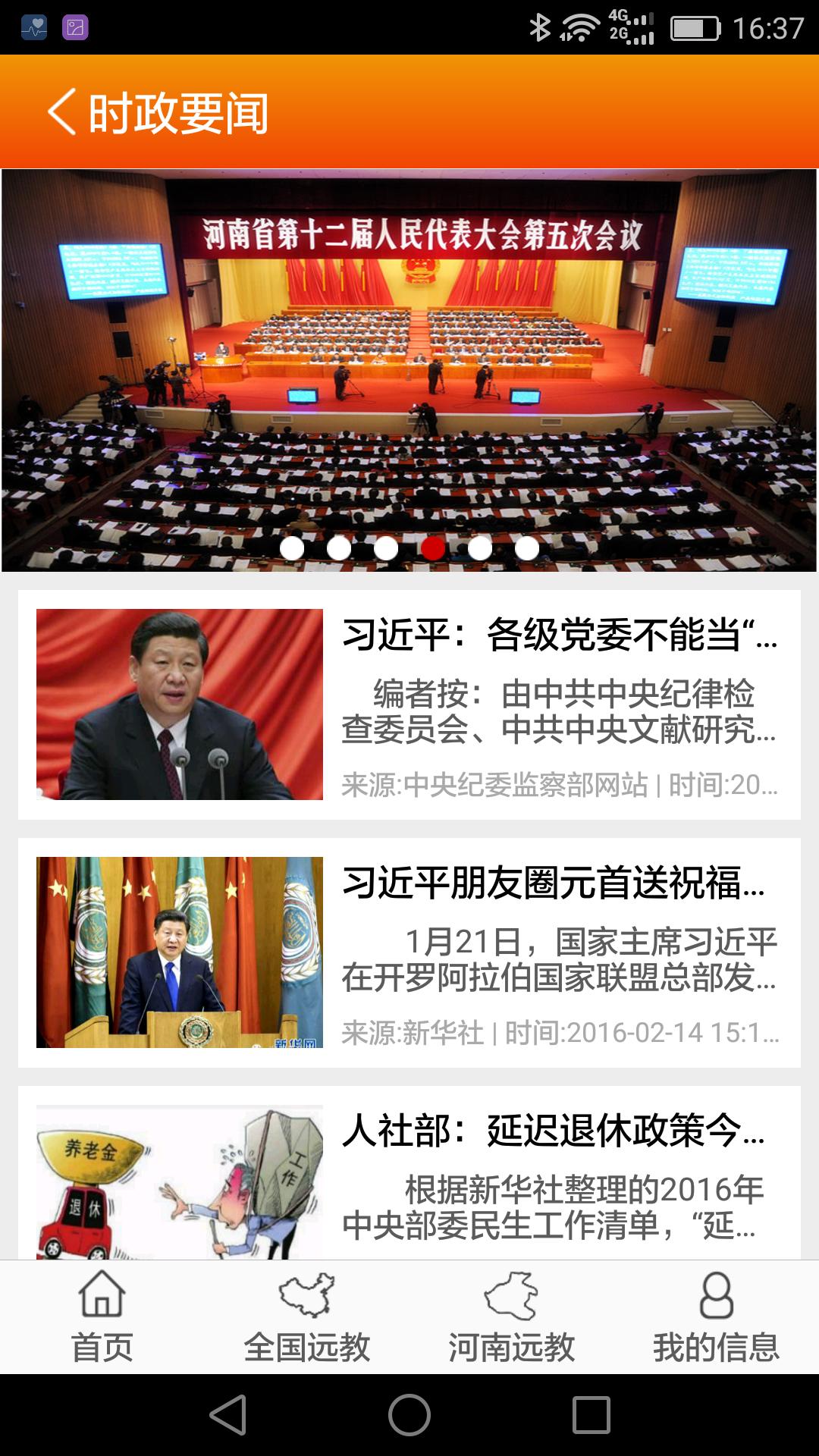 河南党员教育