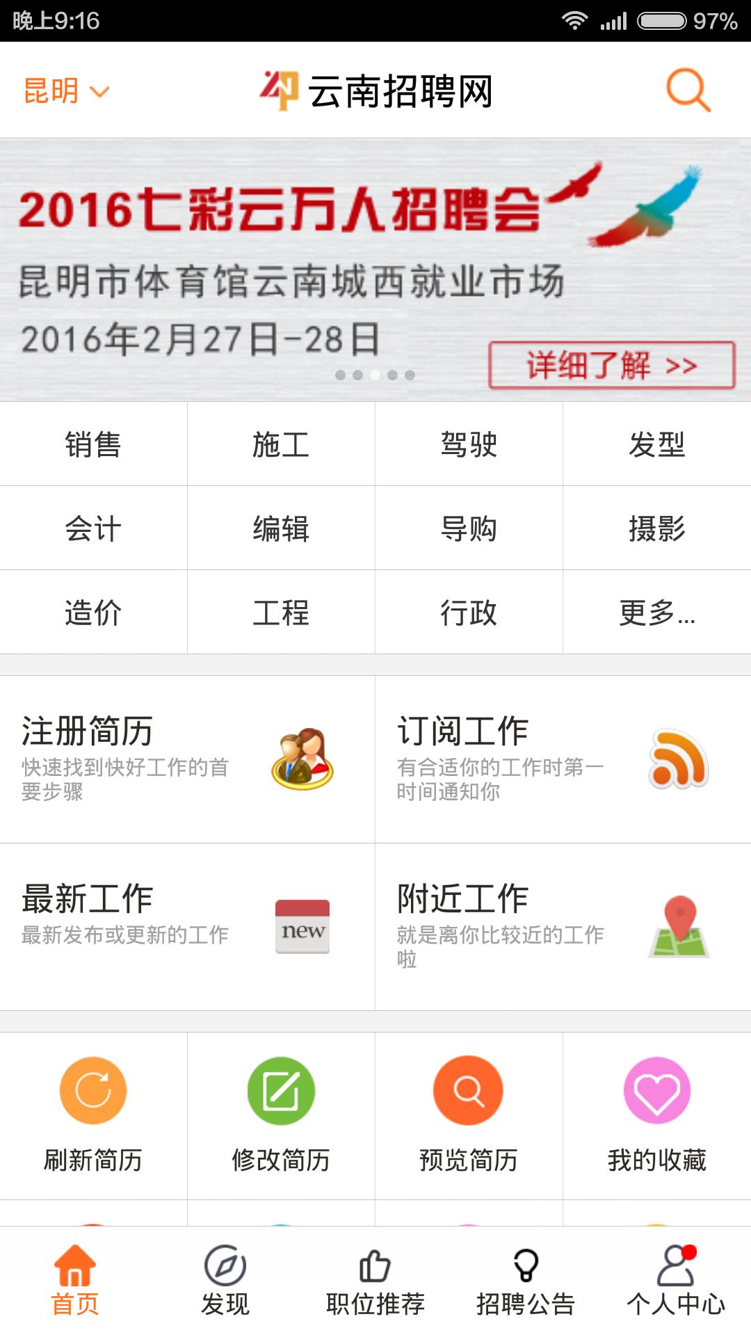 云南招聘网软件截图0