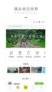 旅行者镜头软件截图1