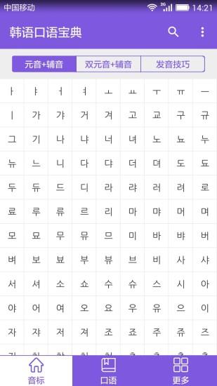 韩语口语宝典软件截图0