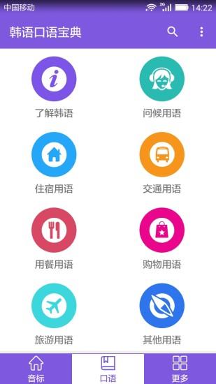 韩语口语宝典软件截图1