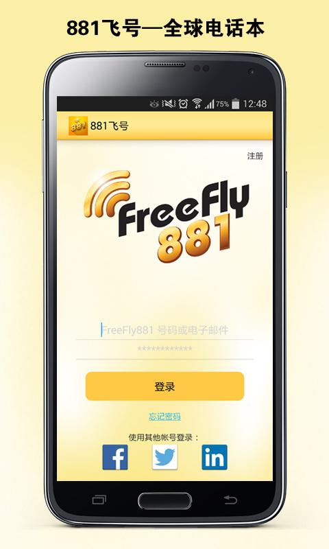 881飞号手机版软件截图0