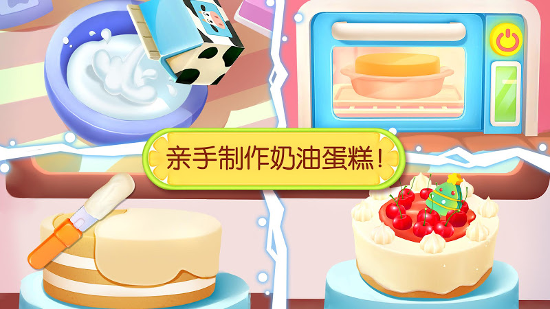 奇妙蛋糕店:宝宝巴士软件截图4