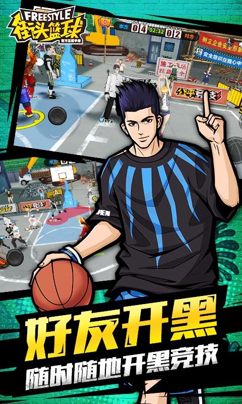 街头篮球软件截图4