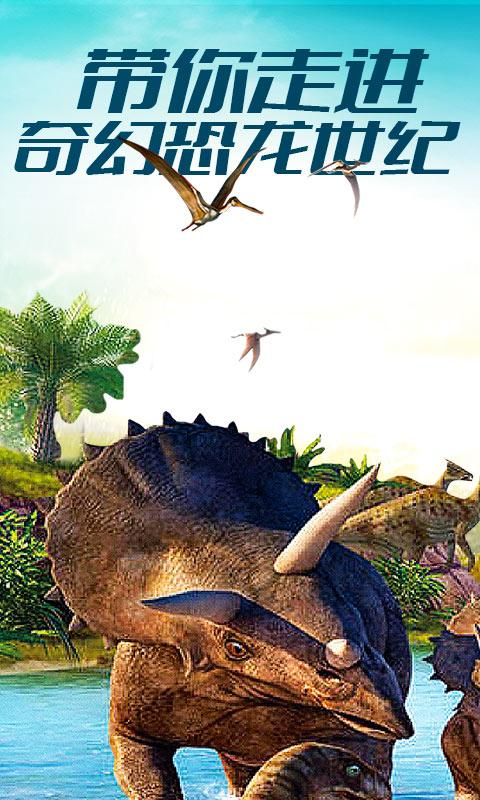 恐龙世界模拟器软件截图0