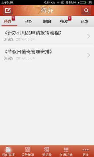梅县政务办公平台软件截图1
