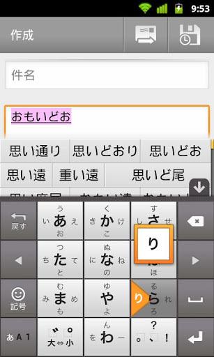 谷歌日文输入法软件截图0