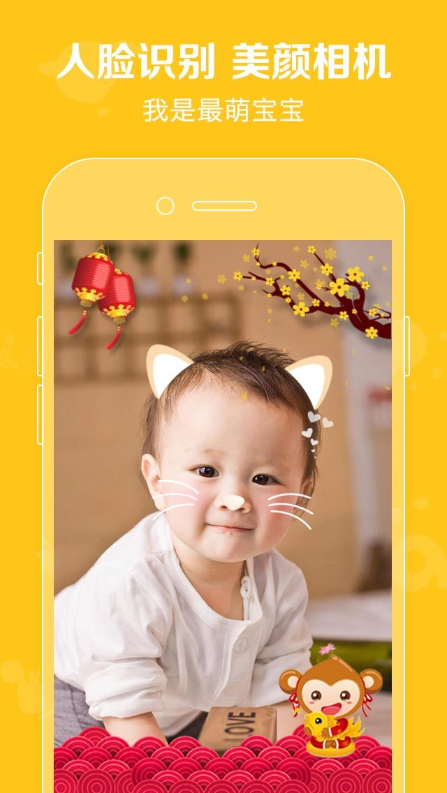 口袋宝宝软件截图0