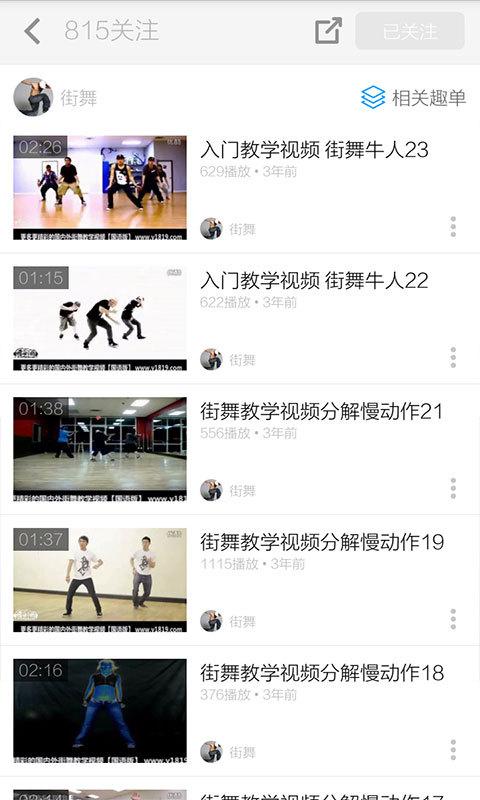 街舞视频软件截图2