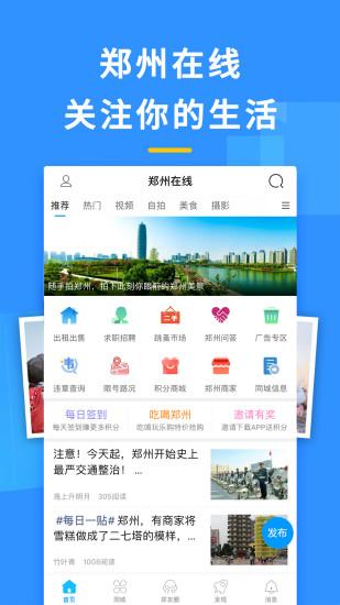 郑州在线软件截图1