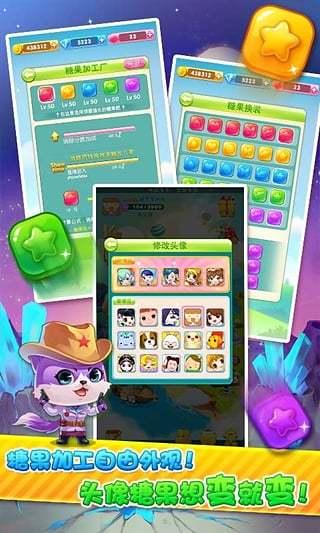 糖果甜甜消软件截图4