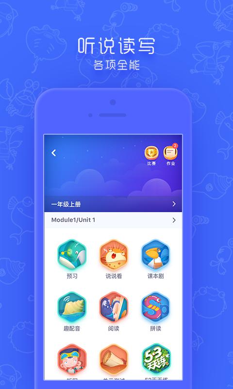 同步学-广州版软件截图2
