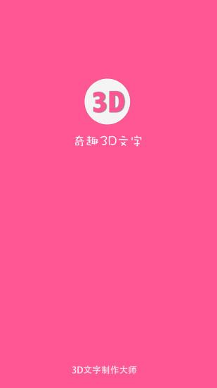奇趣3D文字
