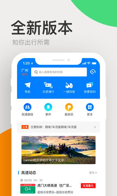 广东高速通软件截图0