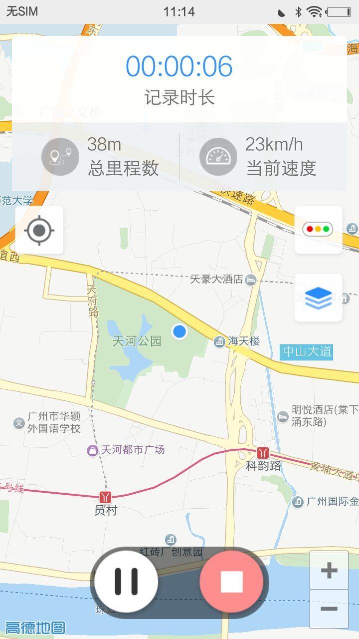 广州出行易