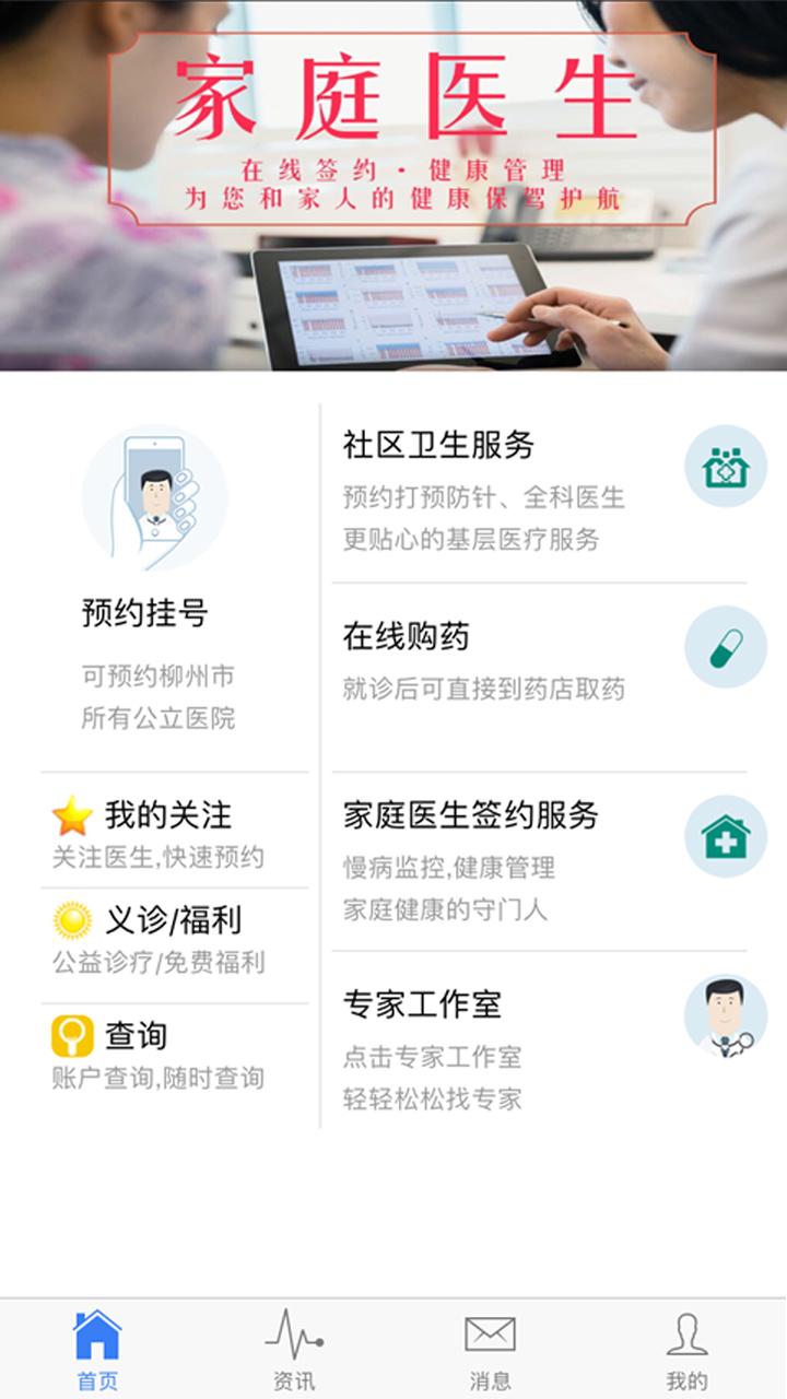 柳州分级诊疗软件截图0