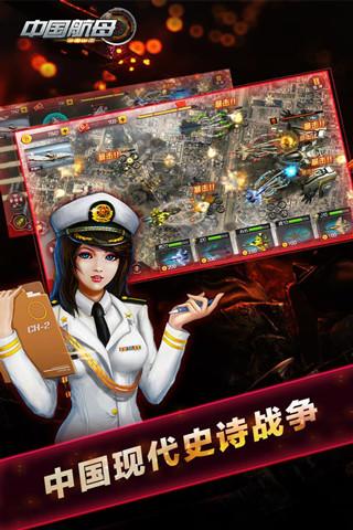 中国航母2