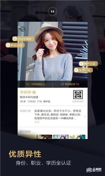 Only婚恋交友app软件截图1