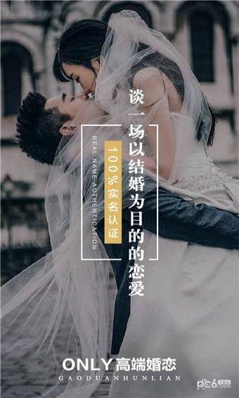 Only婚恋交友app软件截图3