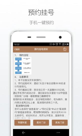 南京逸夫医院软件截图2
