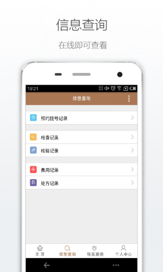 南京逸夫医院软件截图3