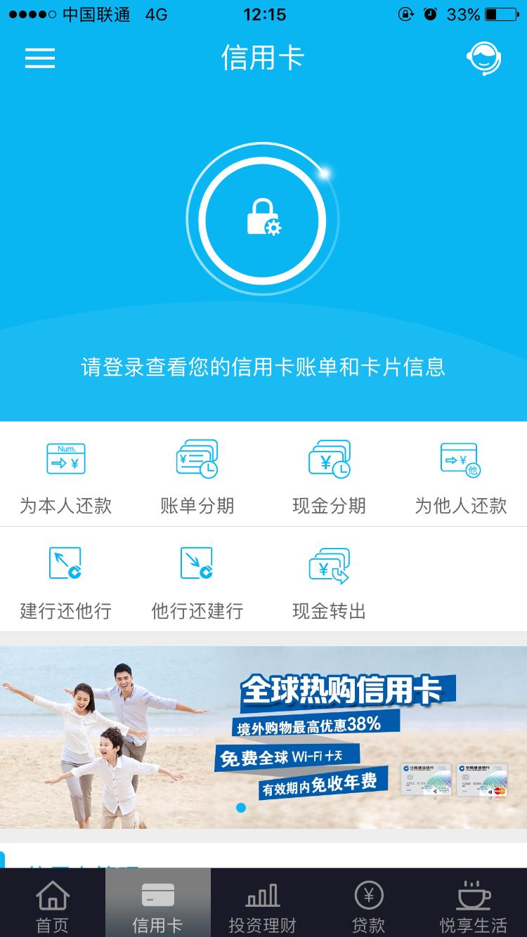 中国建设银行软件截图1
