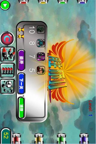伞兵砰砰砰软件截图3