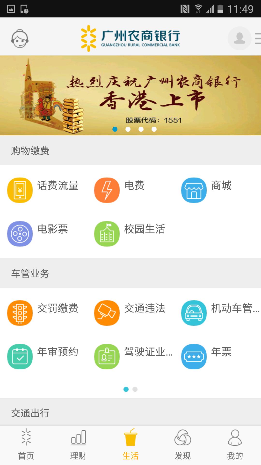 广州农商银行