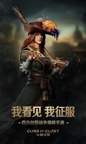 火器文明(火枪纪元)