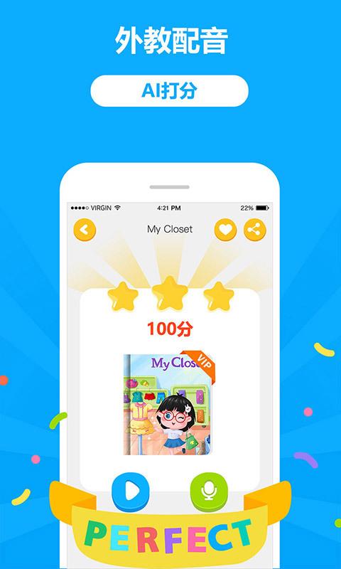 贝壳英语-儿童英语启蒙app软件截图2