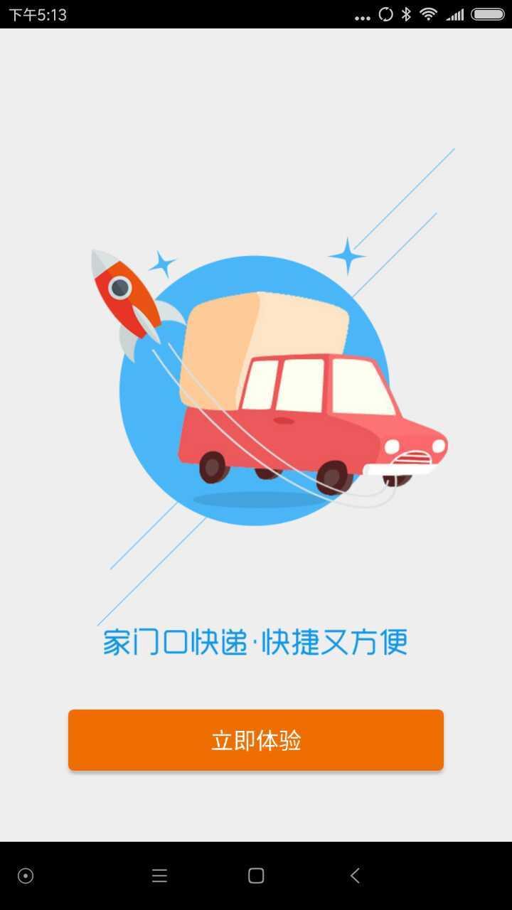 腾云社区软件截图2