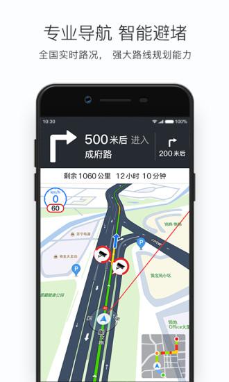 搜狗地图MINI软件截图2