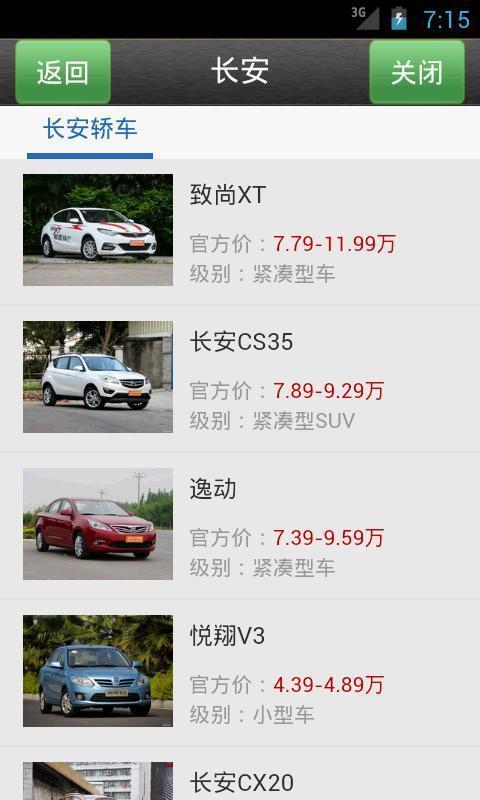 汽车世界软件截图3