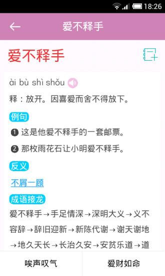 小学生新华成语词典软件截图4
