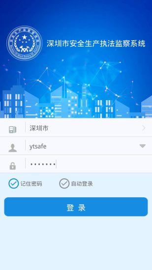 深圳隐患执法