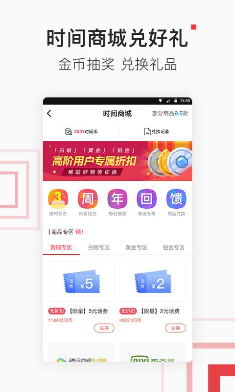 北京时间软件截图3