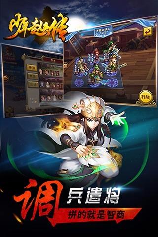 少年赵云传软件截图2